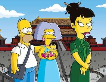 Les Simpson Bébé nem